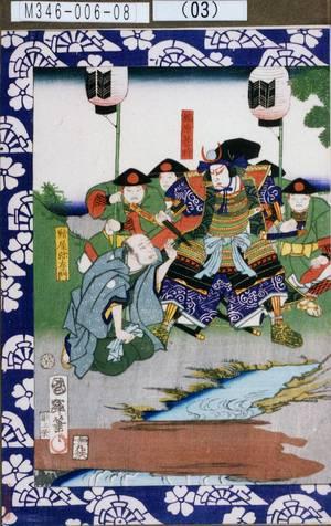 Utagawa Kuniteru: 「梶原景時」「鮨屋弥左衛門」 - Tokyo Metro Library