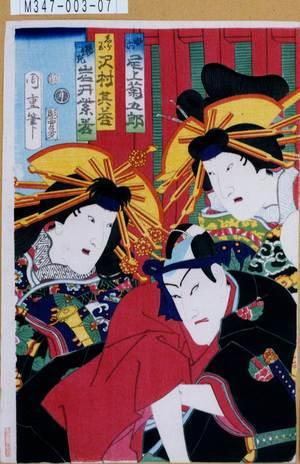 Morikawa Chikashige: 「助六 尾上菊五郎」「志ら玉 沢村其答」「揚まき 岩井紫若」 - Tokyo Metro Library