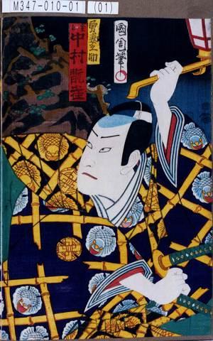 M347-010-01(01)明治04・01・11守田座『三国一山曽我鏡』