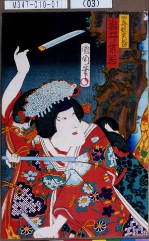 M347-010-01(03)明治04・01・11守田座『三国一山曽我鏡』