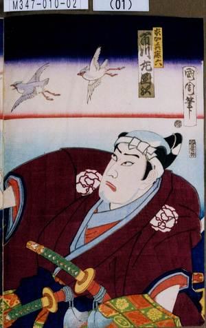 M347-010-02(01)明治04・01・11守田座『三国一山曽我鏡』