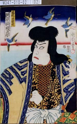 M347-010-02(02)明治04・01・11守田座『三国一山曽我鏡』