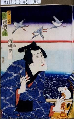 豊原国周: 「恵吉 河原崎国太郎」 - 東京都立図書館