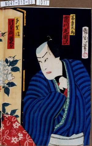 M347-010-03(01)明治04・01・11守田座『三国一山曽我鏡』