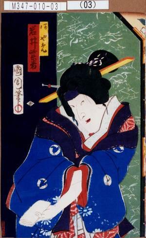 M347-010-03(03)明治04・01・11守田座『三国一山曽我鏡』