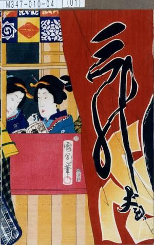 M347-010-04(01)明治04・01・11守田座『三国一山曽我鏡』