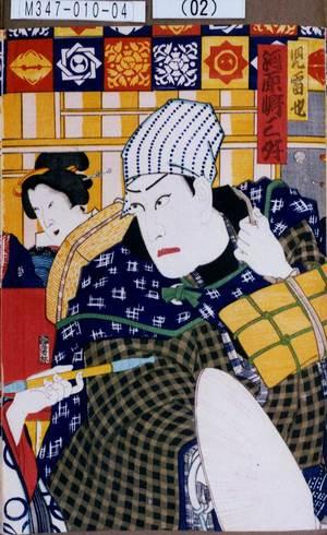 M347-010-04(02)明治04・01・11守田座『三国一山曽我鏡』