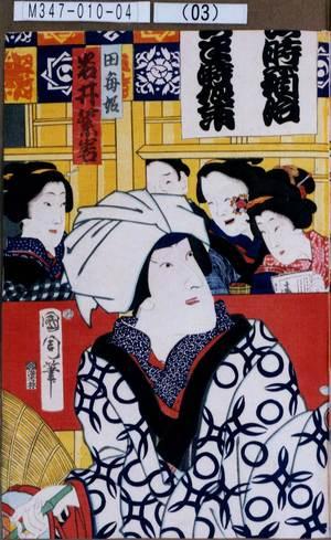 M347-010-04(03)明治04・01・11守田座『三国一山曽我鏡』