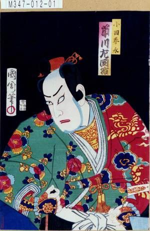 M347-012-01明治04・05・11守田座『連歌花二見文台』