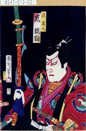 M347-012-02明治04・05・11守田座『連歌花二見文台』