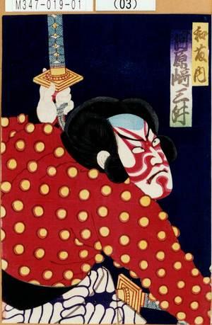 Toyohara Kunichika: 「和藤内 河原崎三升」 - Tokyo Metro Library