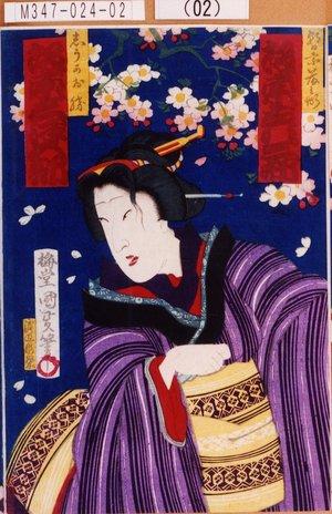 Utagawa Kunisada III: 「朝日奈藤兵衛 坂東彦三郎」「志うかお勝 坂東三津五郎」 - Tokyo Metro Library