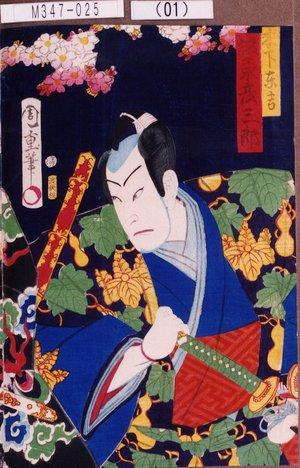 M347-025(01)「木下東吉 坂東彦三郎」 明治06・04・03守田座『祇園祭礼信仰記』