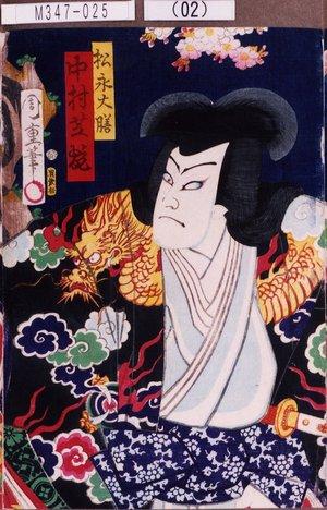 M347-025(02)「松永大膳 中村芝翫」 明治06・04・03守田『祇園祭礼信仰記』