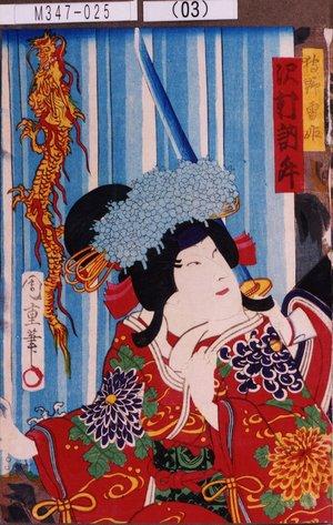 M347-025(03)「狩野雪姫 沢村訥升」 明治06・04・03守田『祇園祭礼信仰記』