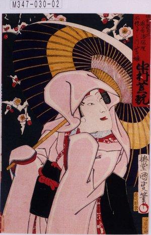Utagawa Kunisada III: 「中村歌右衛門追善浄瑠理所作事之内鷺娘 中村芝翫」 - Tokyo Metro Library