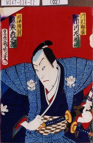 Toyohara Kunichika: 「川村靭負 市川左団次」「井伊掃部頭 坂東彦三郎」 - Tokyo Metro Library
