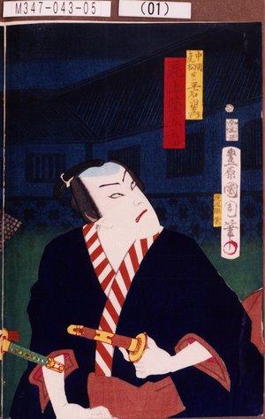 Toyohara Kunichika: 「中間虎松実ハ平石治右衛門 尾上菊五郎」 - Tokyo Metro Library