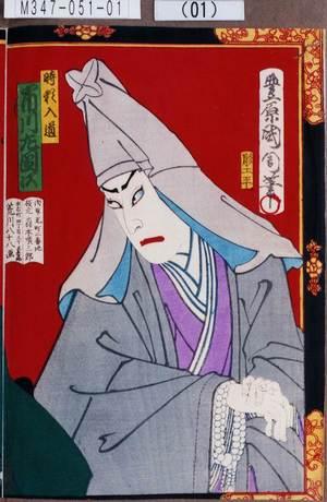M347-051-01(01)「時頼入道 市川左団次」 明治08・11・14新富『初深雪佐野鉢木』