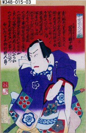 Utagawa Kunisada III: 「中宵宮五人侠客」「上野の鐘五郎 市川団十郎」「三」 - Tokyo Metro Library