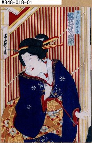 M348-018-01「きの国や小春 岩井半四郎」 明治13・01・14新富『劇春霞網島』