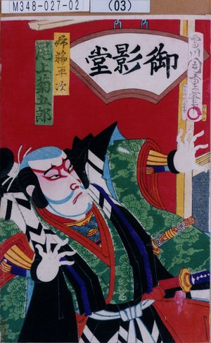 M348-027-02(03)明治14・05・14新富『魁源平躑躅』