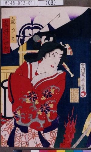 守川周重: 「亀つる 岩井半四郎」 - 東京都立図書館