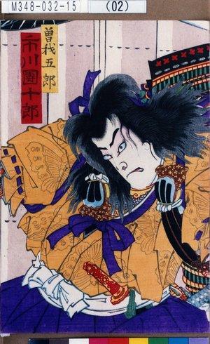 守川周重: 「曽我五郎 市川団十郎」 - 東京都立図書館