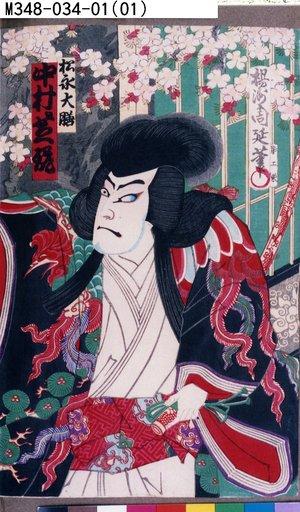 M348-034-01(01)「松永大膳 中村芝翫」 明治16・01・27新富『祇園祭礼信仰記』