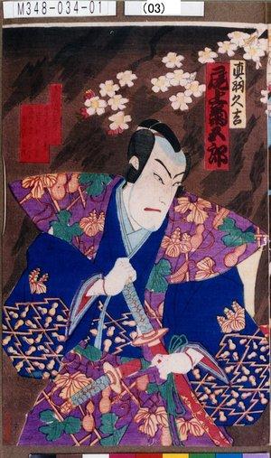 M348-034-01(03)「真羽久吉 尾上菊五郎」 明治16・01・27新富『祇園祭礼信仰記』
