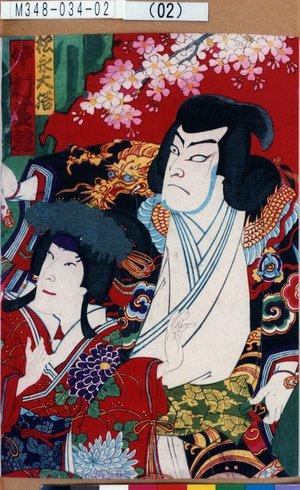 M348-034-02(02)「松永大膳 中村芝翫」 明治16・01・27新富『祇園祭礼信仰記』