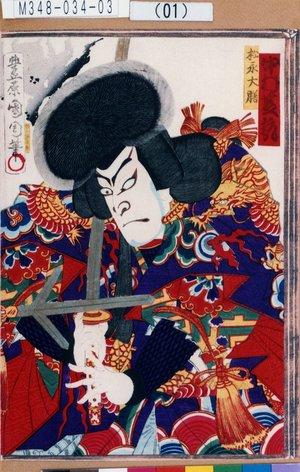 M348-034-03(01)「松永大膳 中村芝翫」 明治16・01・27新富『祇園祭礼信仰記』