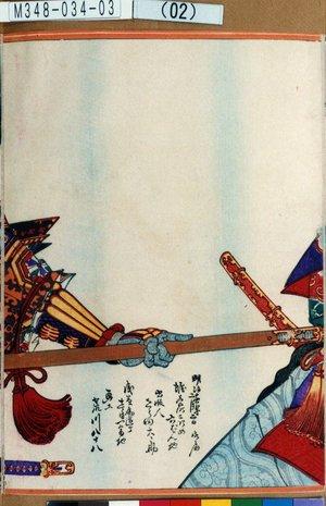 M348-034-03(02)- 明治16・01・27新富『祇園祭礼信仰記』