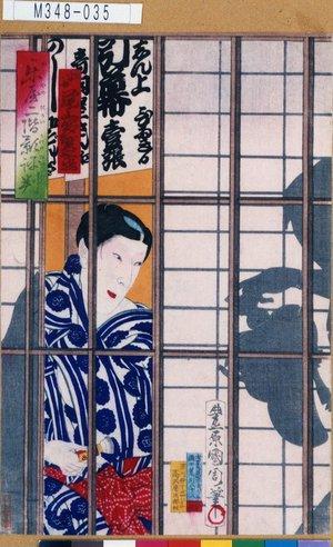 豊原国周: 「楽屋二階影評判」「信半女 尾上多賀之丞」 - 東京都立図書館