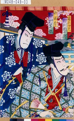 Utagawa Kunisada III: 「藤原仲光 市川団十郎」「源満季 中村芝翫」 - Tokyo Metro Library