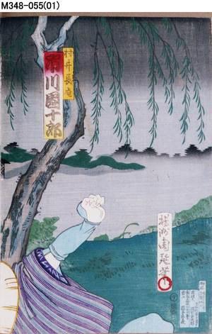 Toyohara Chikanobu: 「村井長庵 市川団十郎」 - Tokyo Metro Library