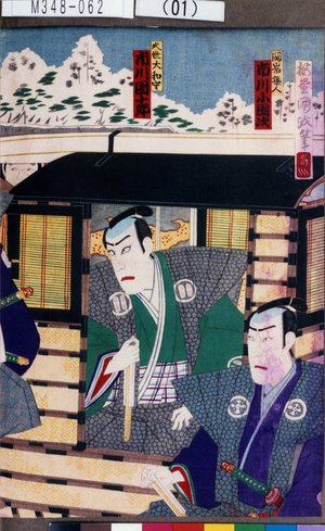 Utagawa Kunisada III: 「関宿隼人 市川小団次」「久世大和守 市川団十郎」 - Tokyo Metro Library