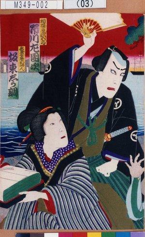 Utagawa Kunisada III: 「相模屋政五郎 市川左団次」「亀屋女房おまん 坂東しう調」 - Tokyo Metro Library