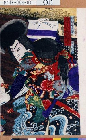 豊原周延: 「稲垣小太郎 市川右団治」 - 東京都立図書館