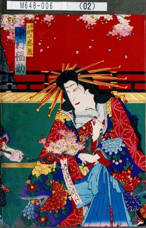 M648-006(02)「傾城さゝ浪実ハ忠教 中村福助」 明治18・04・20千歳『須磨浦凱歌謡曲』