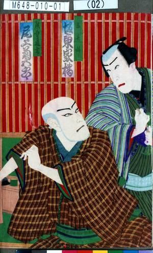M648-010-01(02)明治19・03・15千歳『盲長屋梅加賀鳶』