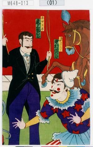 Utagawa Kunisada III: 「道化師ゴットフレー 中村伝五郎」「チャリネ 尾上菊五郎」 - Tokyo Metro Library