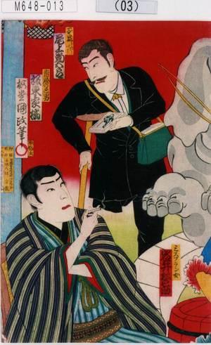 Utagawa Kunisada III: 「ミスフラン女 岩井松之助」「一本足トムハーパー 尾上菊五郎」「沓屋の色男 坂東家橘」 - Tokyo Metro Library