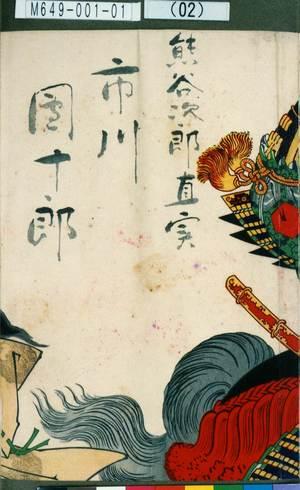 M649-001-01(02)「熊谷次郎直実 市川団十郎」 明治26・11・01明治『御誂誉末広』