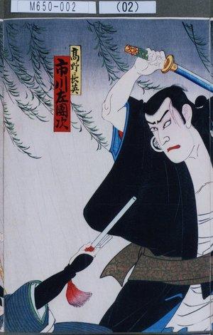 Utagawa Toyosai: 「高野長英 市川左団次」 - Tokyo Metro Library