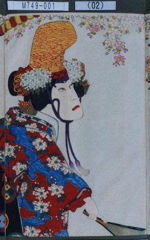 M749-001(02)- 明治23・03・25歌舞伎『道成寺』