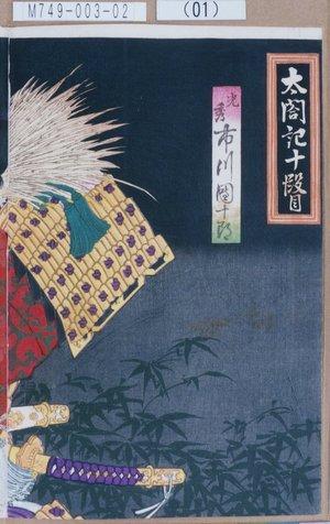 M749-003-02(01)「太閤記十段目」「光秀 市川団十郎」 明治23・05・22歌舞伎『絵本太功記』