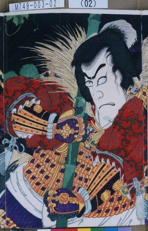 M749-003-02(02)- 明治23・05・22歌舞伎『絵本太功記』