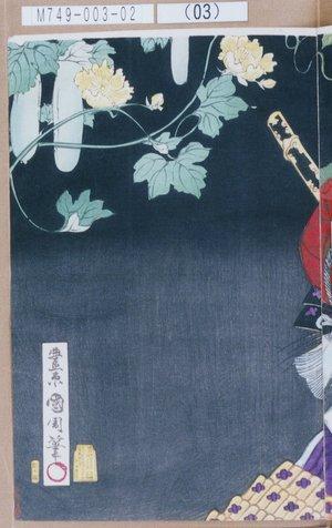 M749-003-02(03)- 明治23・05・22歌舞伎『絵本太功記』