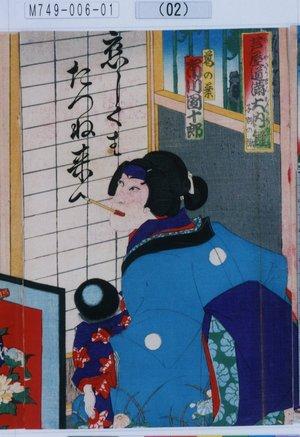 Utagawa Toyosai: 「芦屋道満大内鑑 子別の場」「葛の葉 市川団十郎」 - Tokyo Metro Library